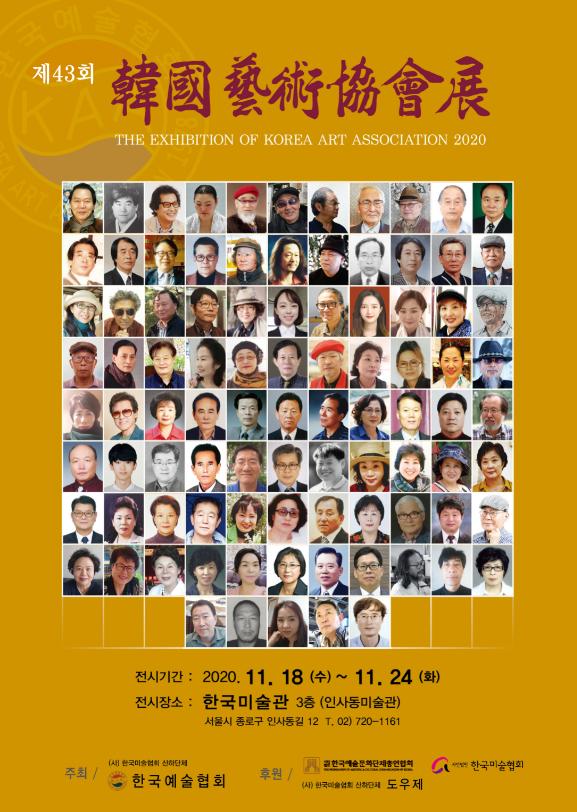 한국미술전시회