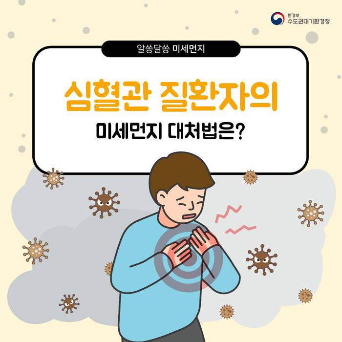 심혈관 질환자의 미세먼지 대처법!