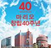 마리오아울렛 '창립 40주년 감사대축제' 프로모션 진행