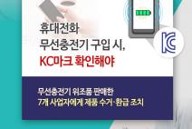 휴대전화 무선충전기 구입 시, KC마크 확인해야