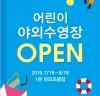 마리오아울렛, 2019 어린이 워터파크 개장